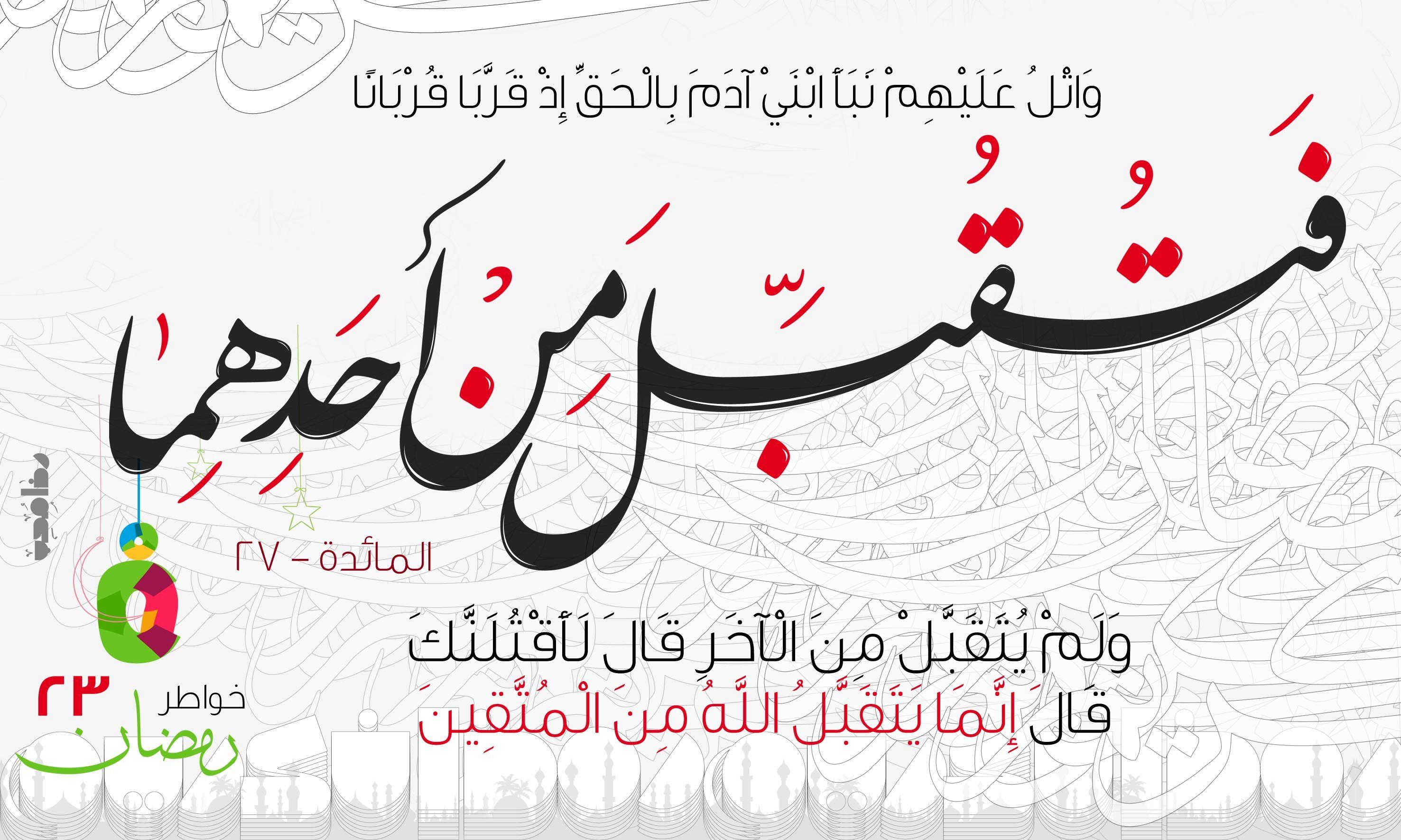 Pin By Reda Moheb On Typography Ramadan 2018 Typography Ramadan Arabic Calligraphy