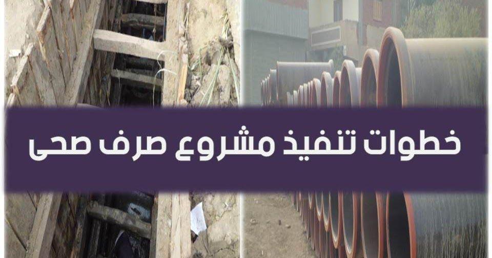 خطوات تنفيذ مشروع تركيب مواسير الصرف الصحى والمطابق مشروع صحية كامل Pipes Ladder
