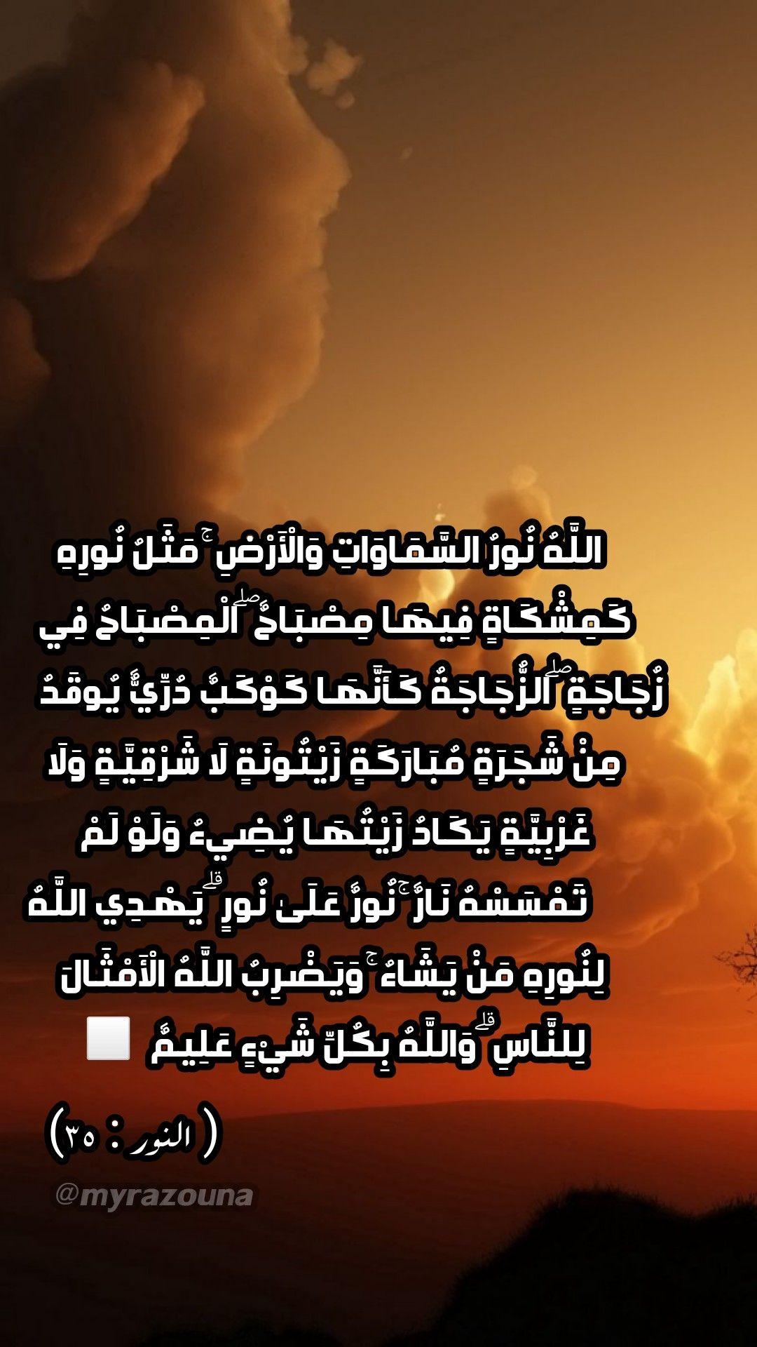 Pin On آيات من القرآن الكريم