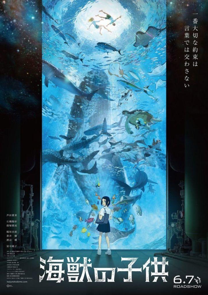 anime movie Children of the Sea (Kaiju no Kodomo) Poster