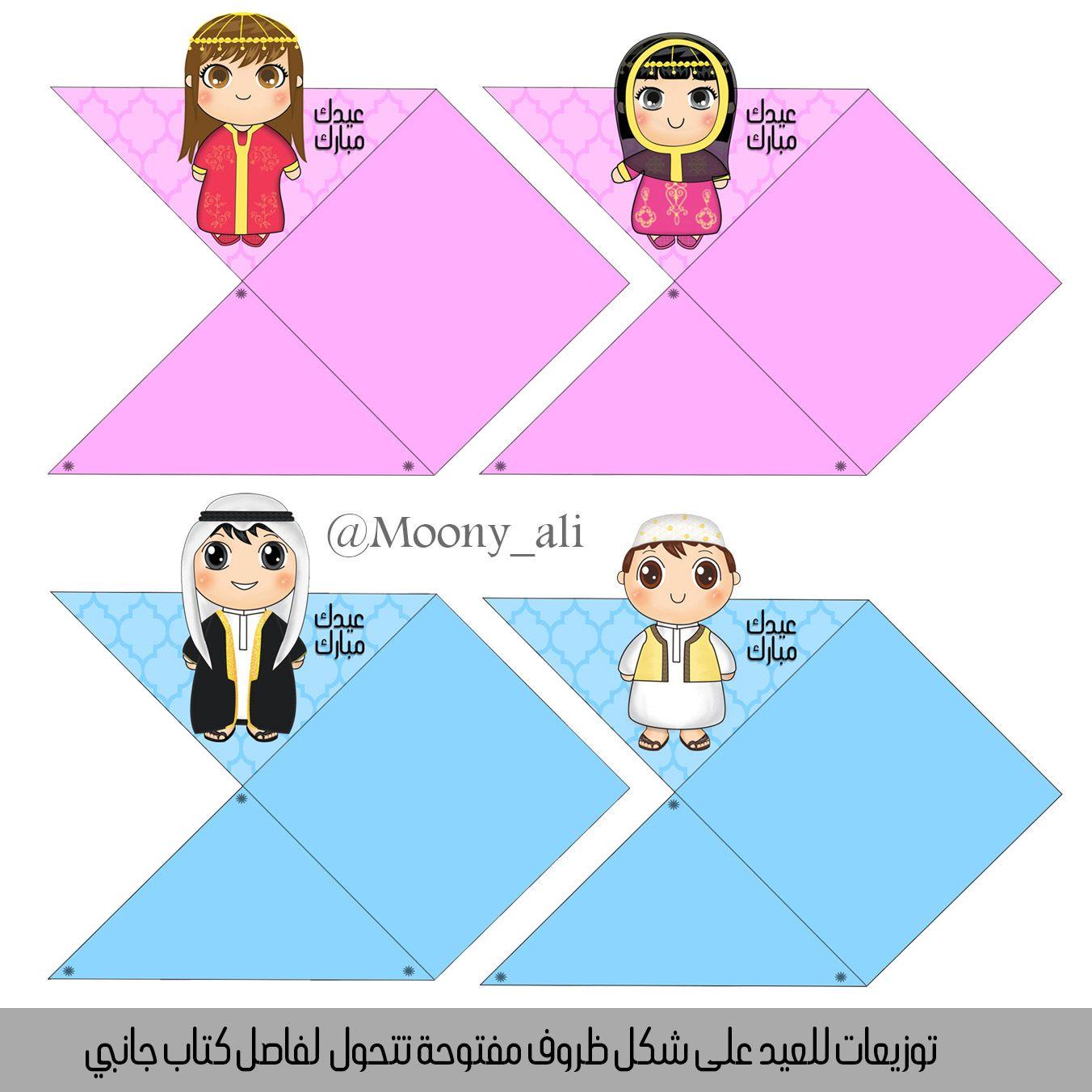 Pin By Fatima On تصاميم لكل المناسبات Eid Stickers Eid Crafts Eid Cards