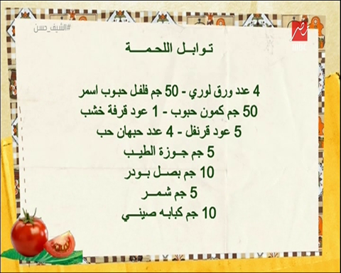 توابل اللحمة Spice Recipes Arabic Food Spice Mixes