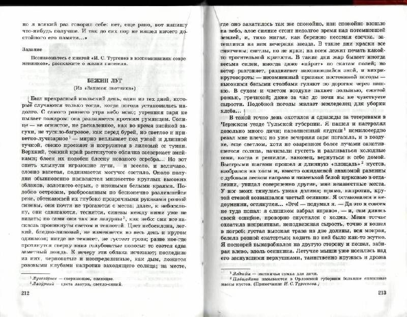 Класс казахстана 9 географии тестовые скачать по шпаргалки