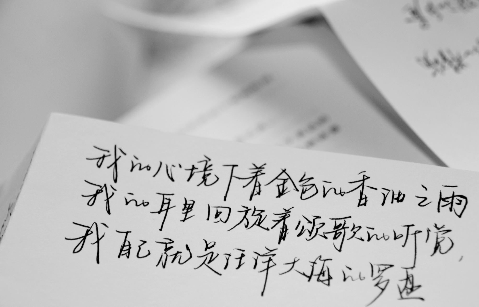 Chinese Handwriting By Cherryiris