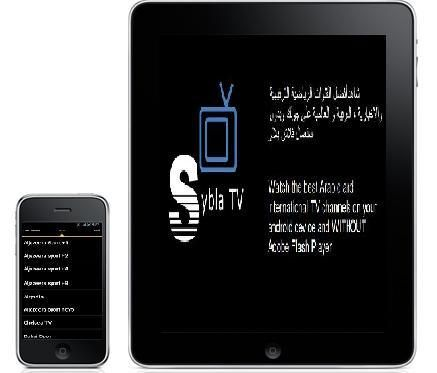 sybla tv for ipad