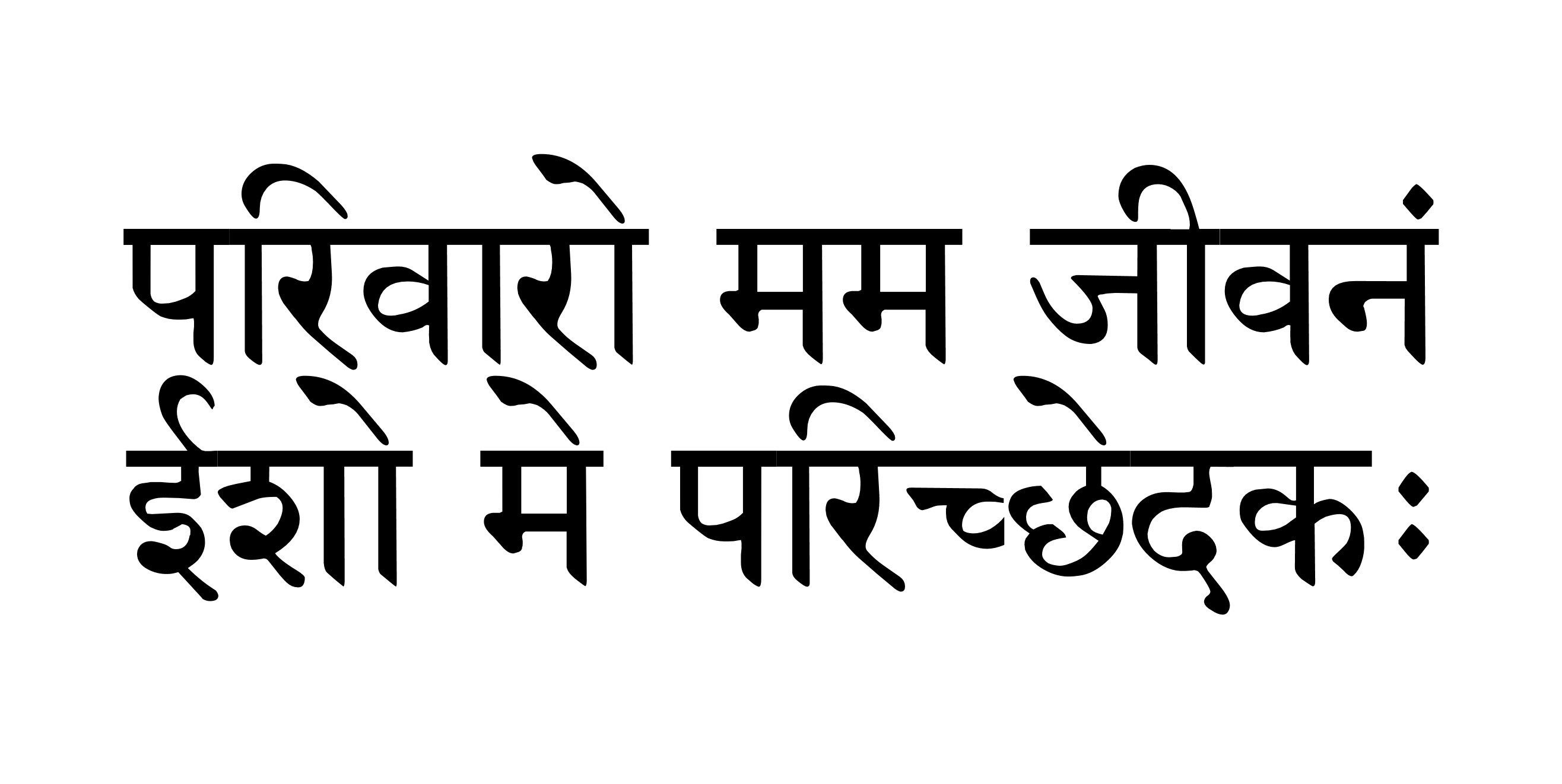 Sanskrit Tattoo Translation of the Phrase Family Is My Life ...