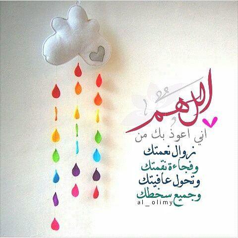 مجرد تصاميم On Instagram دعاء اللهم اني اعوذ بك من زوال نعمتك وفجاءة نقمتك وت Love In Islam Islam For Kids Blessed Friday