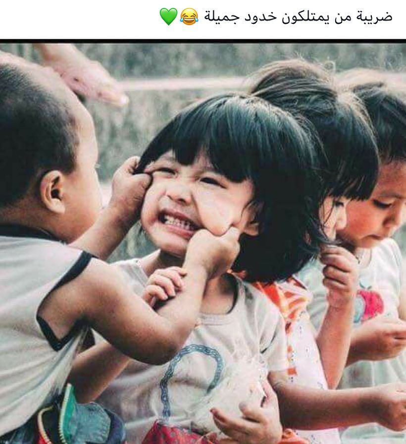 فدوة غير احبهم Arabic Funny Big Brother Quotes Funny Pictures