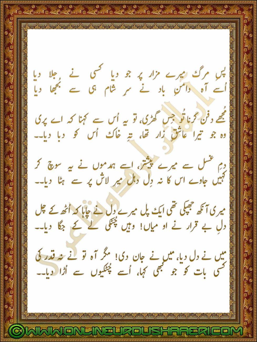 Urdu Love Poetry, Love Urdu Poetry, Urdu Poetry On Love, Love Poetry ...