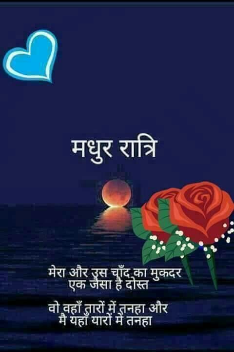 Pin By Girishbhai Brahmbhatt On Pictures Good Night Love Messages Good Night Quotes Good Night Messages Good night wallpaper hd hindi
