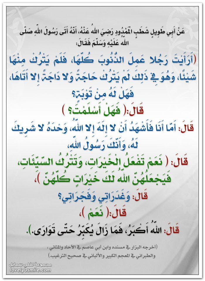 من أحاديث الرسول الكريم Quran Quotes Quotes Holy Quran