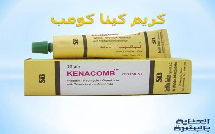 كريم كينا كومب Kenacomb من أحد أهم وأشهر المستحضرات التي تستخدم لعلاج مختلف مشاكل البشرة وذلك لسنوات طويلة لذا فهو أحد أكثر المستحضرات الطبية التي تحظى Ointment