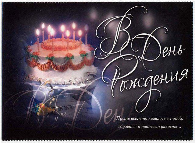 Номера для поздравления с днем рождения