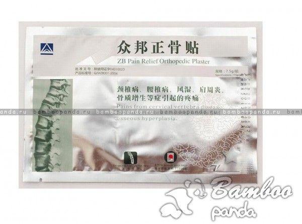 Лечебный ортопедический пластырь от радикулита и артрита Zhongbang ...