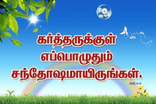 Christian Tamil Desktop Bible Verse Wallpapers Bible Verse Desktop Wallpaper Tamil Bible Bible Verse Wallpaper