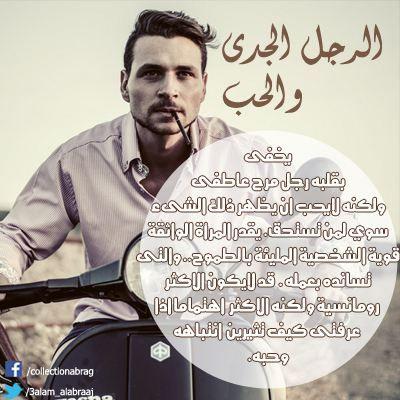 صفات و اسرار برج الجدي Quotes Arabic Quotes Fictional Characters