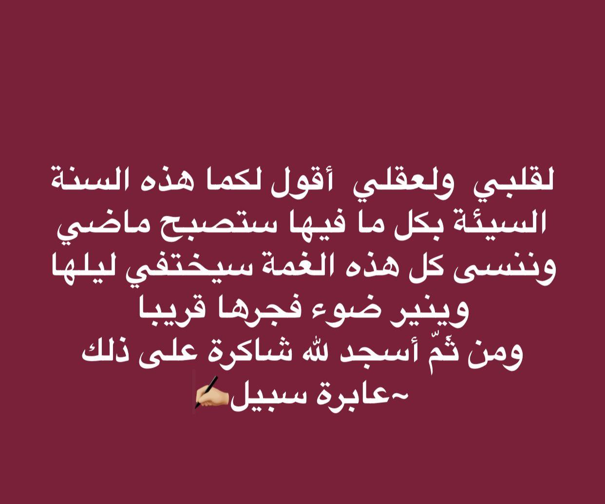 الله على جبر الخواطر كريم Arabic Quotes Quotes Arabic Calligraphy