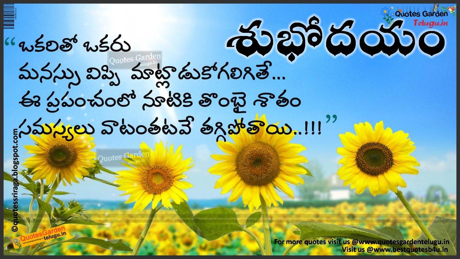 Good morning telugu sms Beautiful telugu quotations QUOTES GARDEN ...