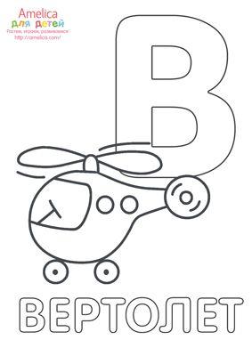 раскраска алфавит русский распечатать для детей | Алфавит ...