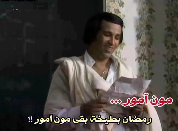 رمضان بطيخة هههههههههه I Love Thus Play Funny Qoutes Funny Captions Arabic Funny