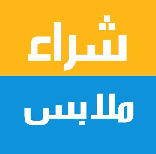 شراء ملابس من النت Http Buy4clothes Wordpress Com Tech Company Logos Company Logo Allianz Logo