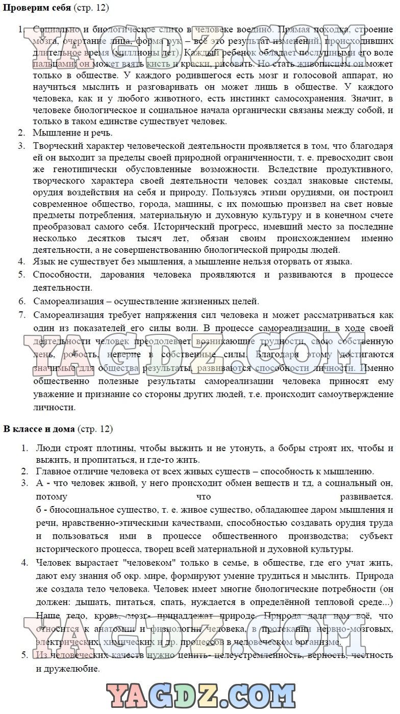 alerdzhi-sochinenie-tehnologiya-uchebnik-5-9-klass-simonenko-skachat-kse
