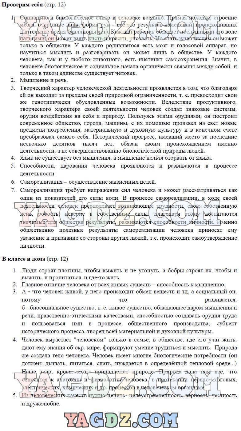 Русский язык 6 класс бунеев бунеева комиссарова текучева