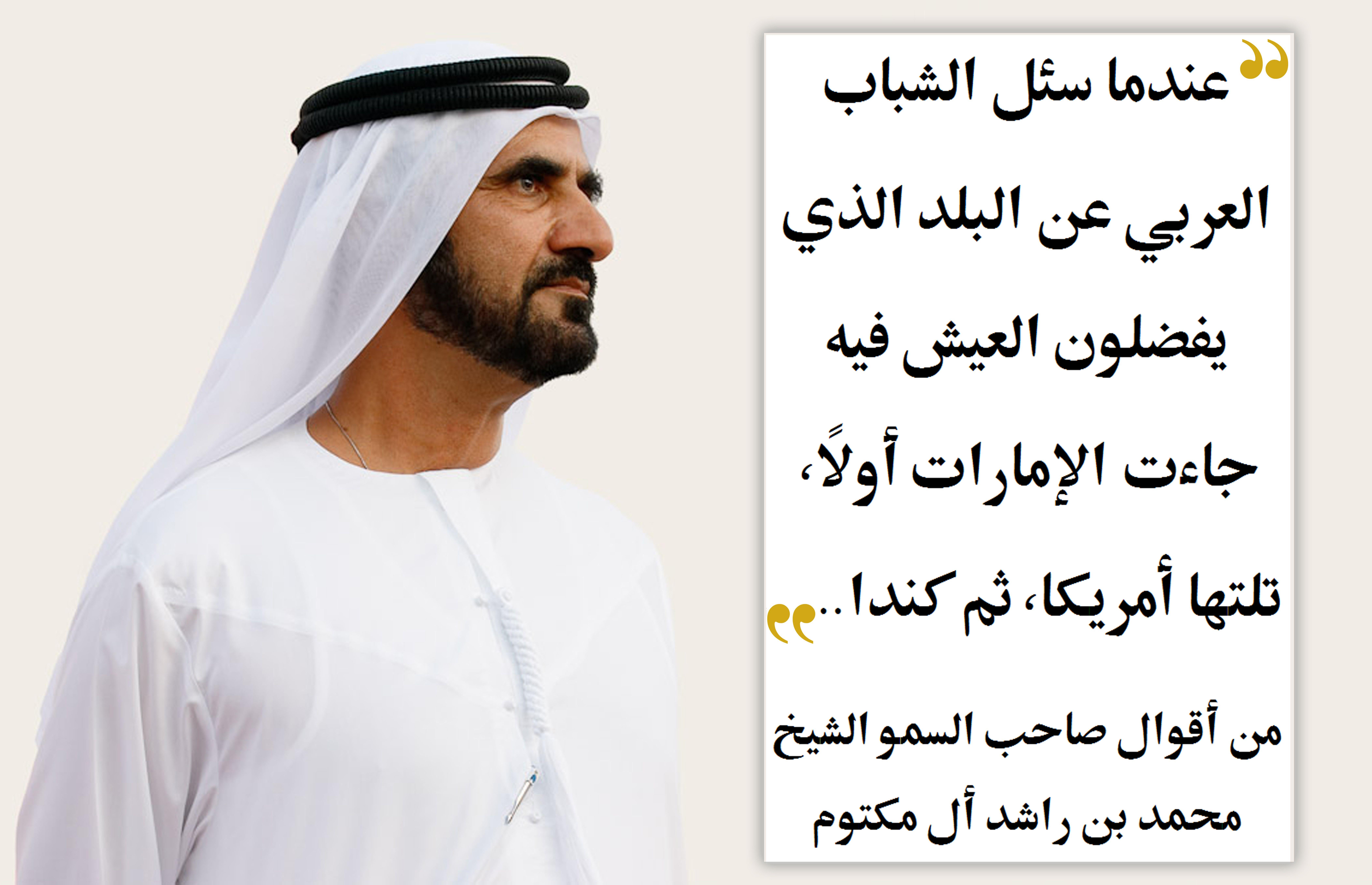 Uae Is For Everyone Sheikh Mohammed Sheikh Mohammed Uae For Everyone