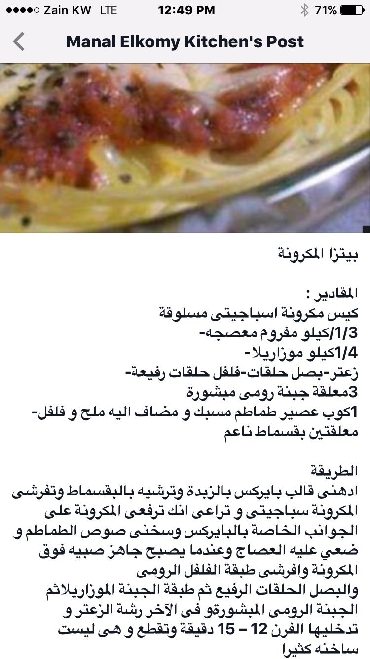 بيتزا المكرونه Arabic Food Food Kitchen Post