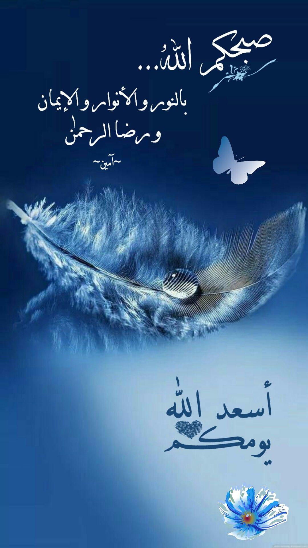 Pin By Ranya Anis On صباحيات و مسائيات Good Morning Cards Beautiful Morning Messages Good Morning Greetings