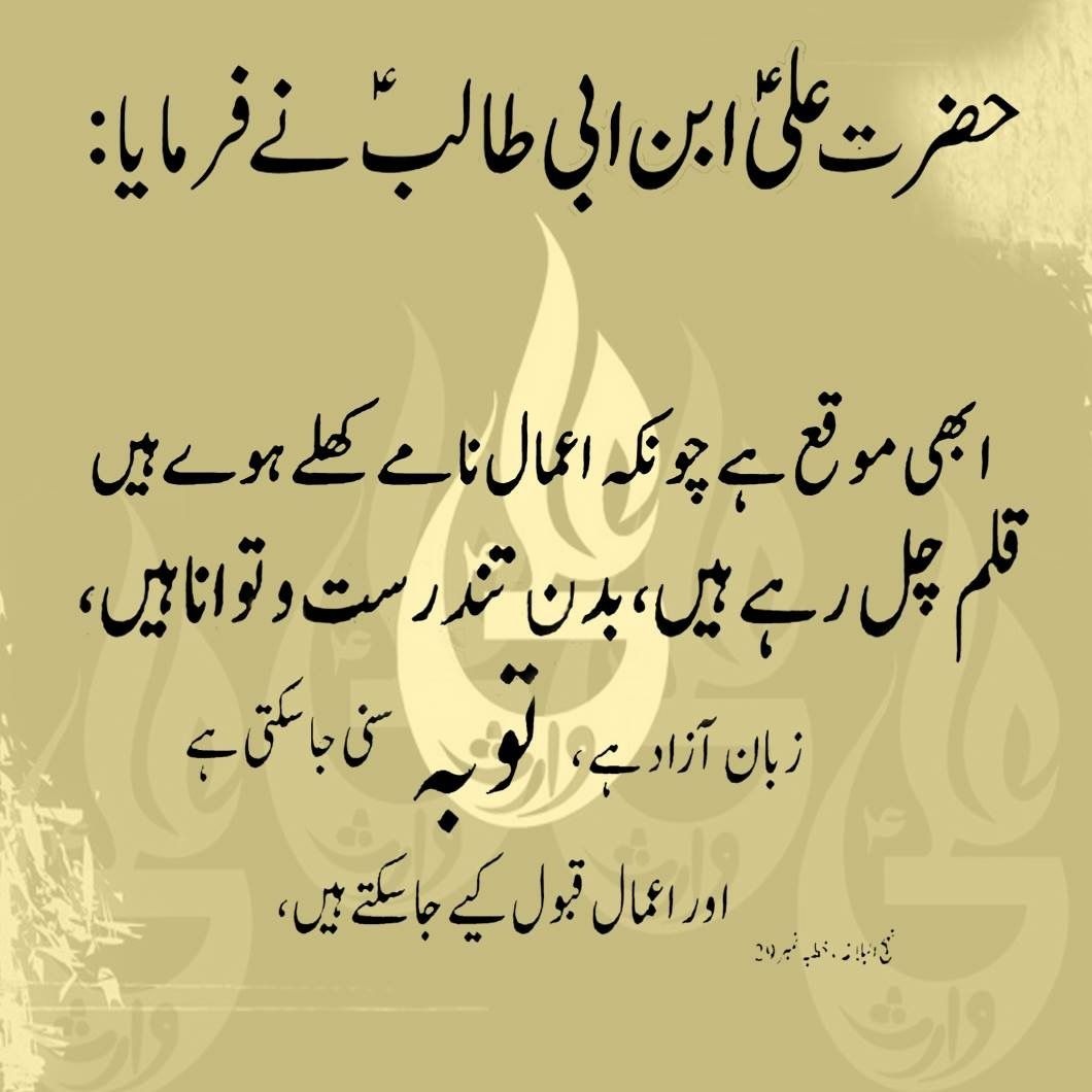 Hazrat Ali Famous Quotes In Urdu: Pin By Zoni Bhatti On Pearls