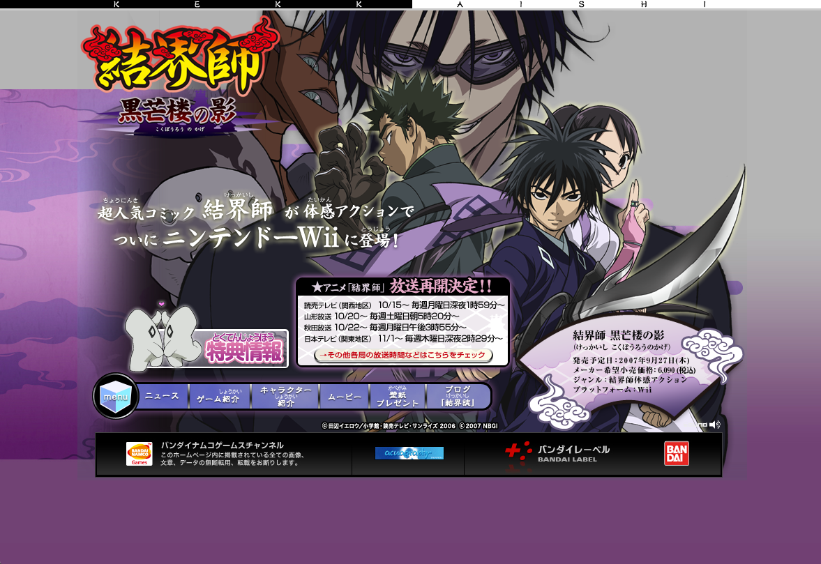 Http Www Bandaigames Channel Or Jp List Wii Kekkaishi Top Html 結界師 黒 影