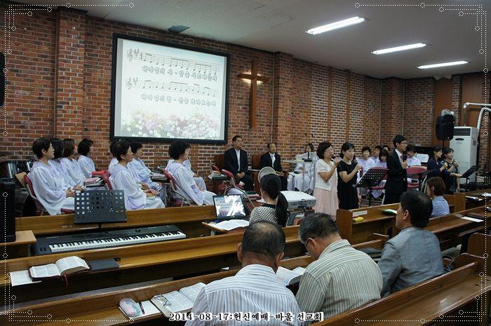 2014-08-10. 동일교회 바울 선교회 헌신 예배. 예배찬송