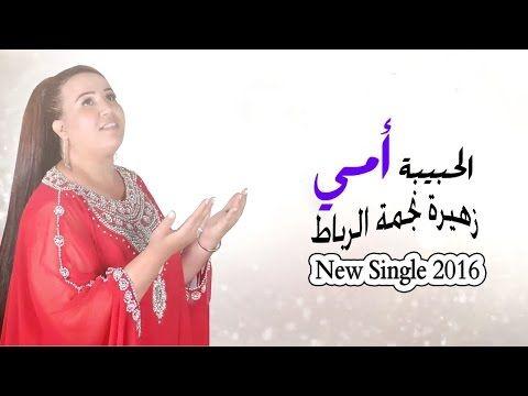 Zahira Star Du Rabat Lahbiba Mi Lyrics Video 2016 زهيرة نجمة الرباط لحبيبة مي مع الكلمات Youtube Crown Jewelry Crown Single
