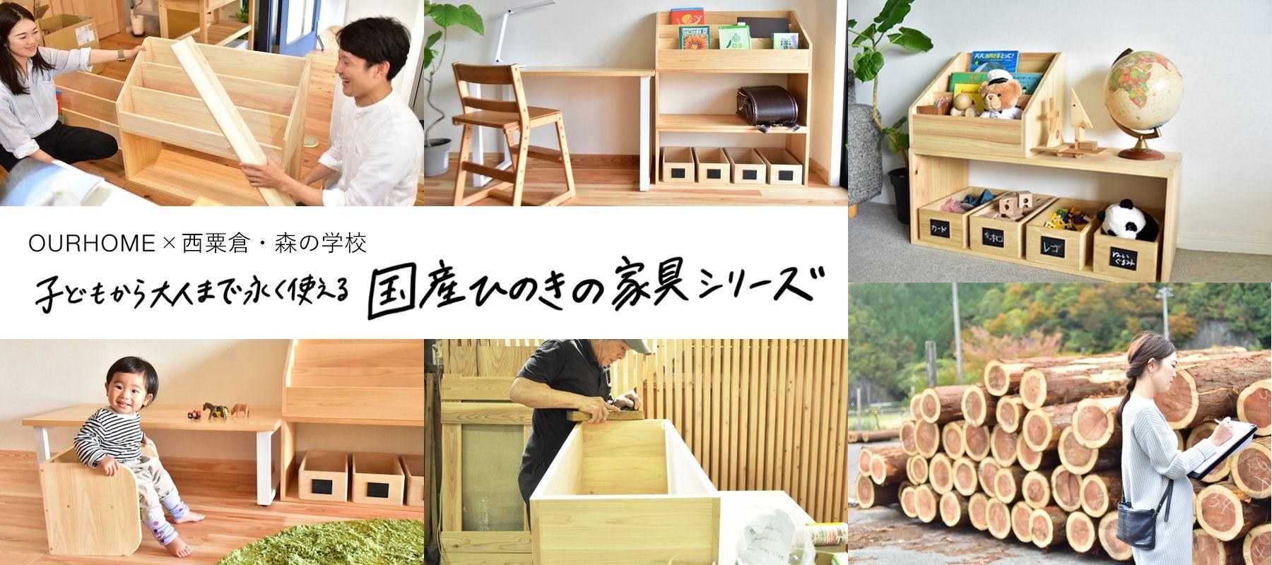 国産ひのきの家具シリーズ - OURHOME