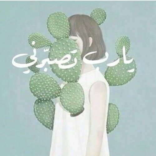 خليك صبارة Funny Arabic Quotes Arabic Quotes Arabic Funny
