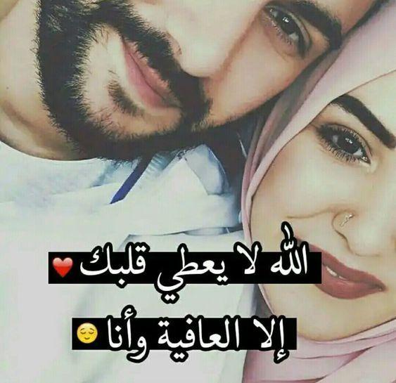 صور رومانسيه أجمل الصور الرومانسية مكتوب عليها كلام حب بفبوف Wonder Quotes Arabic Love Quotes Love Words
