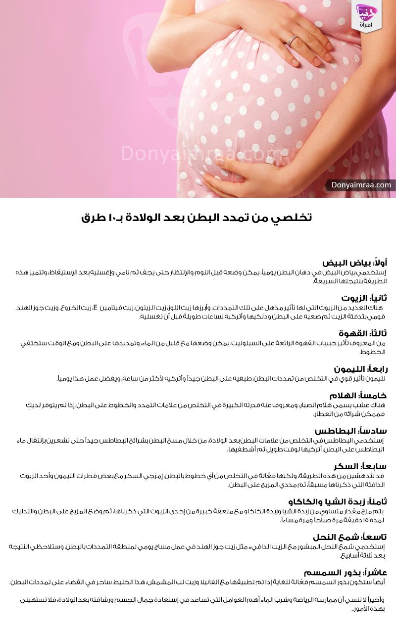 تمدد البطن علامات التمدد بعد الولادة العناية بالبشرة الحمل الولادة دنيا امرأة كويت كويتيات كويت Beauty Skin Care Routine Pregnant Women Health Advice