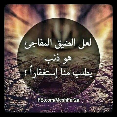 الذنوب سبب الضيق Beautiful Islamic Quotes Peace And Love Words