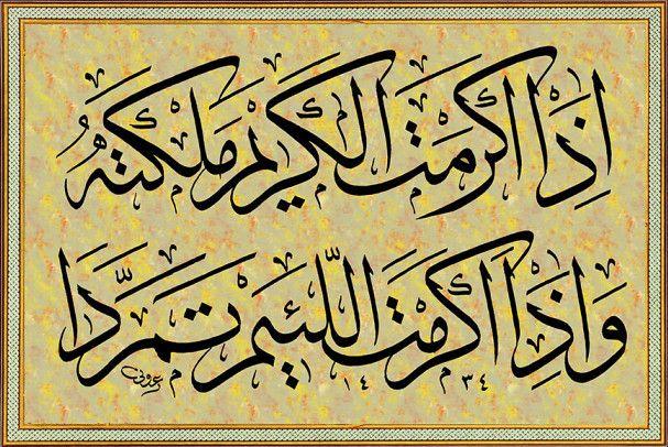 اذا انت أكرمت الكريم ملكته وان انت اكرمت اللئيم تمردا Islamic Calligraphy Arabic Calligraphy Arabic Quotes