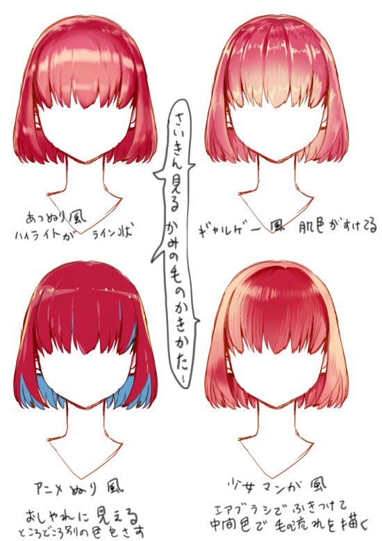 Different Ways To Highlight Hair Digital Art Tutorial Anime Hair Color Art Reference