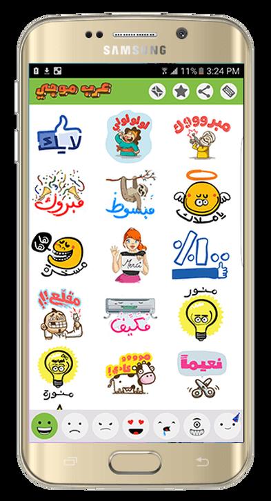 Arabmoji Arabic Emojis Stickers App Android Phone Sticker App Emoji Stickers Emoji
