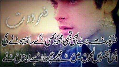 Urdu Poetry: Zaroorat jab bhi thi mujh / Urdu Poetry | 2 Lines ...