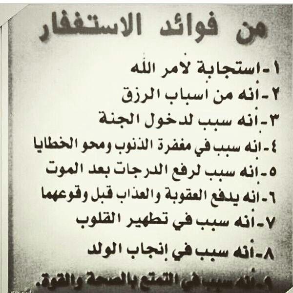 Istighfar Arabic Calligraphy Calligraphy Arabic