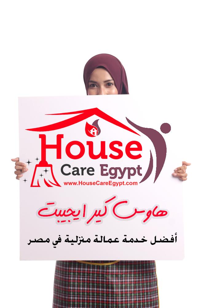 شغالة اندونيسية متميزة في مصر خدمة Vip Egypt Care Domestic Worker