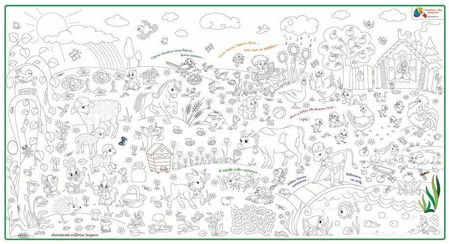 Плакат-раскраска - оригинальная идея для детей любого ...
