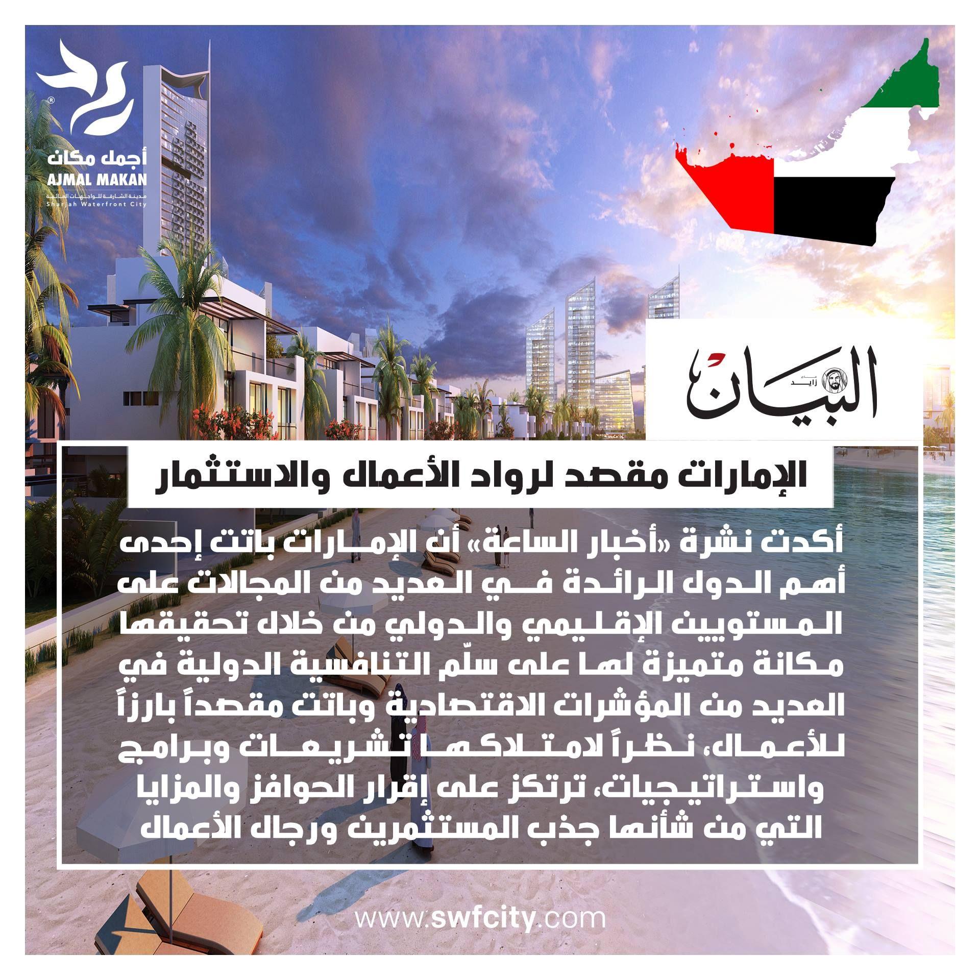 البيان الإمارات مقصد لرواد الأعمال والاستثمار البيان اجمل مكان الشارقة الامارات Lol Playbill Screenshots
