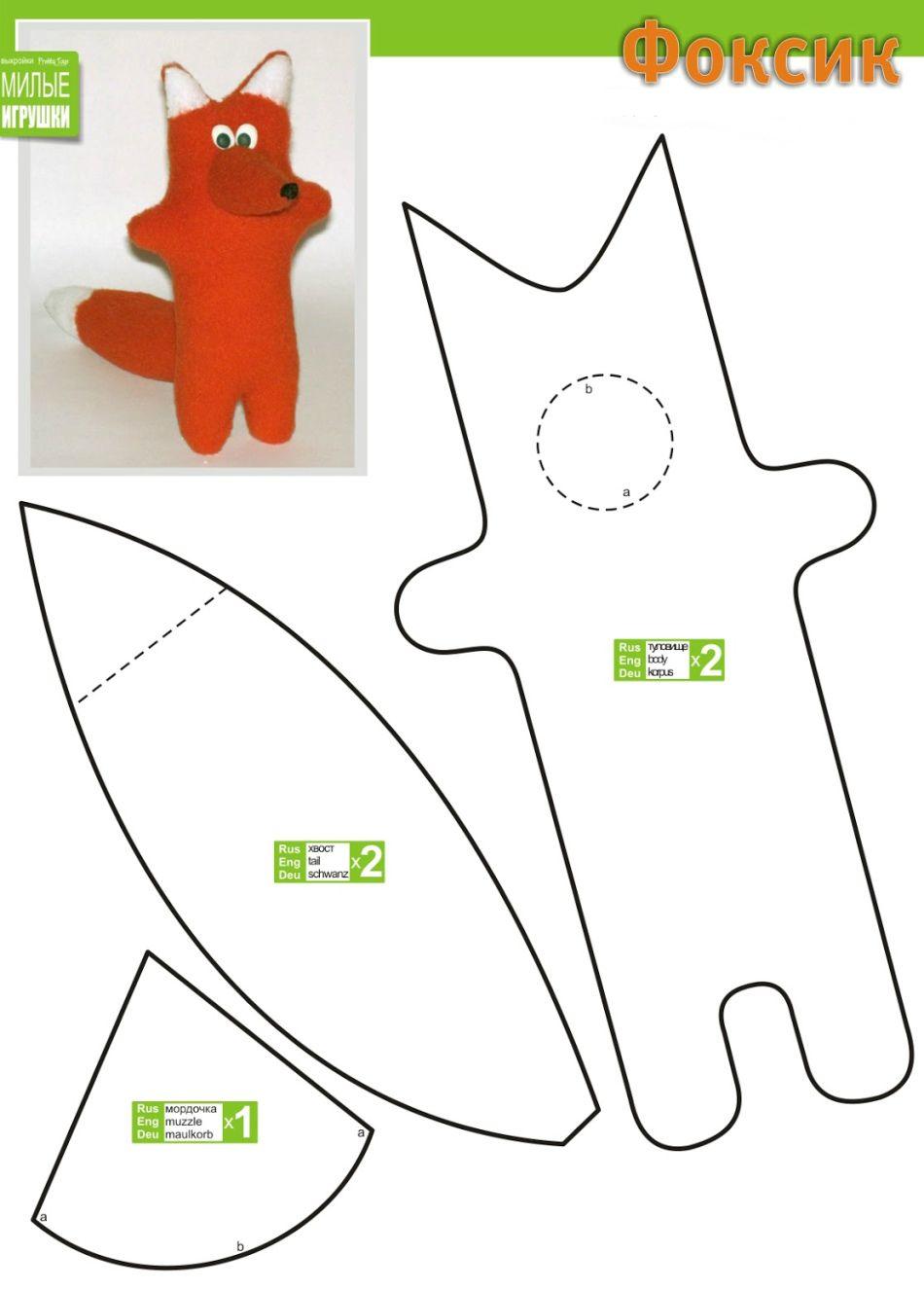 картинки как сшить мягкую игрушку при