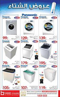 Views Best Alyousifi Kuwait Offers On Washing Machines