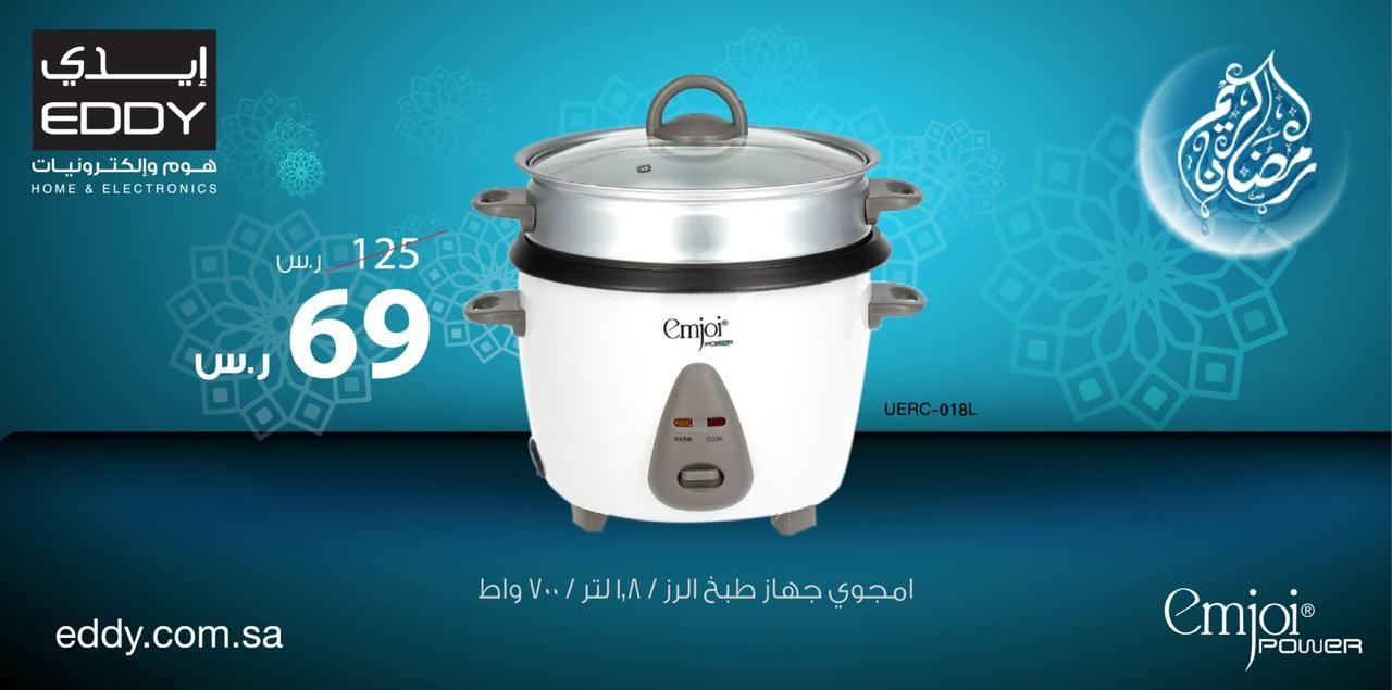 عروض رمضان عروض ايدي هوم علي الاجهزة الكهربائية الاربعاء 15 4 2020 عروض اليوم 10 Things Cooker Kitchen Appliances